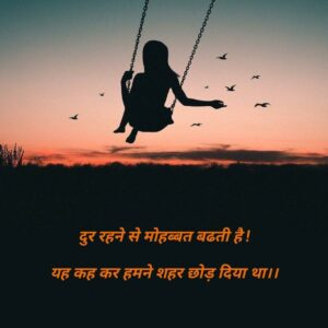 Read more about the article मोहब्बत #hindi #words #lines #story #short