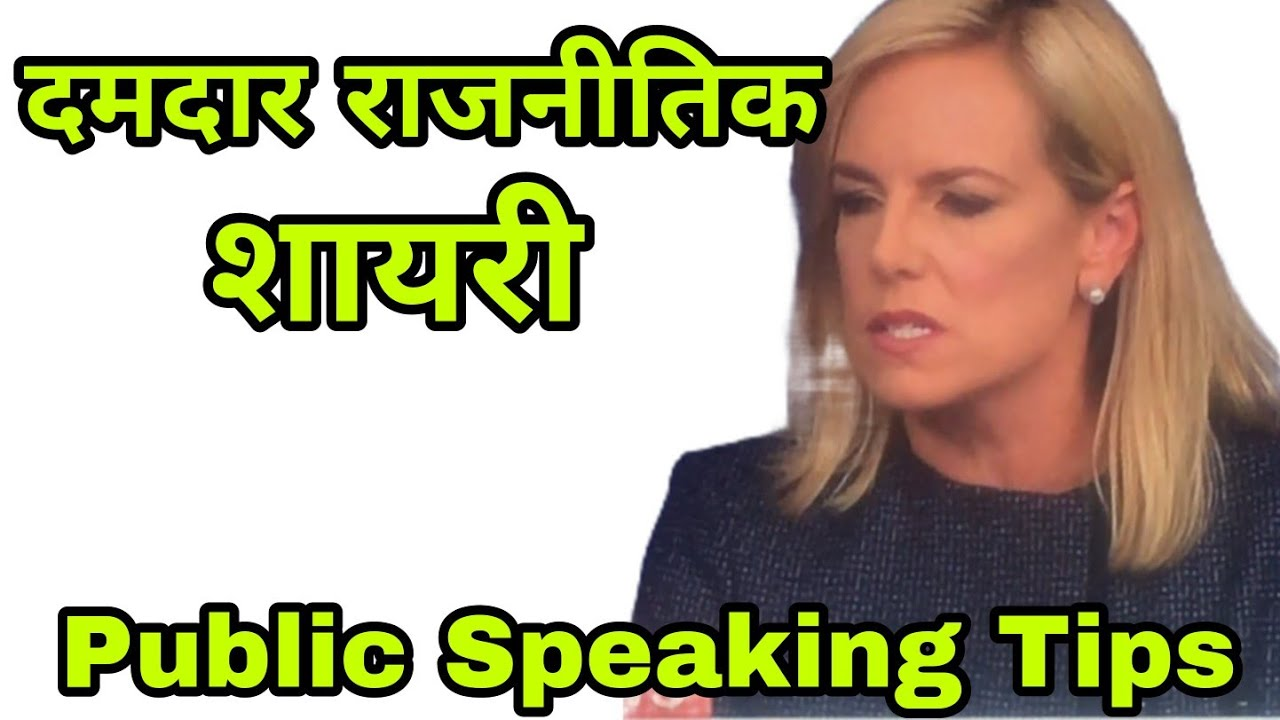 You are currently viewing राजनितिक शायरी.Rajnitik Shayari In Hindi.Political Speech.Public Speaking Tips  By Swami Ji