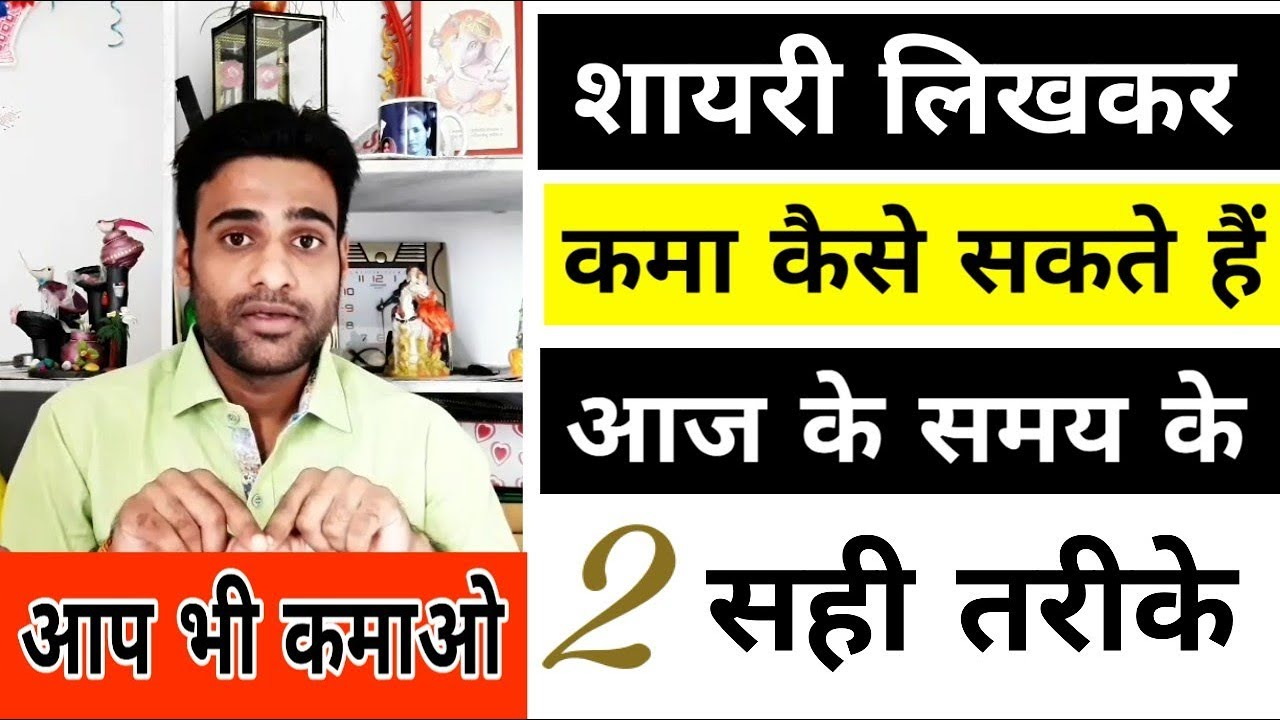 You are currently viewing शायरी लिखके कैसे कमाए   How To Earn From Shayari Writing   2 Ways