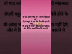 Read more about the article शायरी हिदी मे // heart touching shayari in hindi // shayari status // शायरी लिखी हुई // best shayari