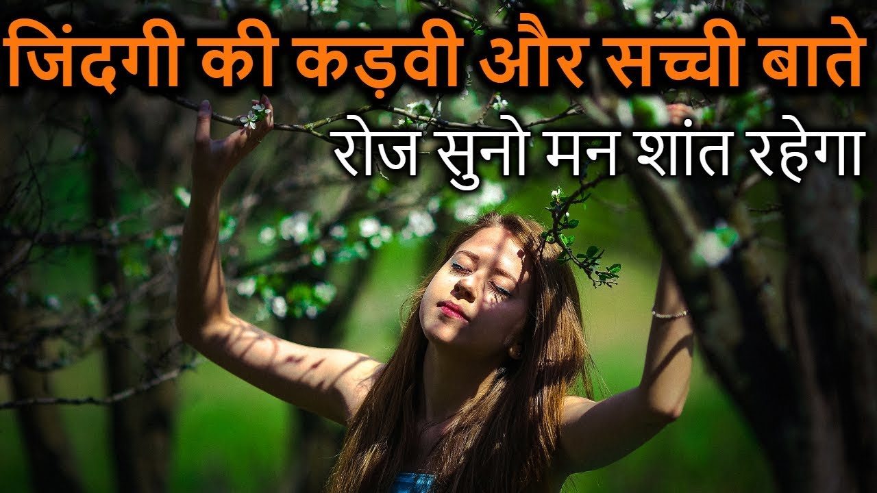 You are currently viewing सच्ची बातें – Inspirational Quotes in Hindi – Heart Touching Quotes – Motivational Quotes – PLC