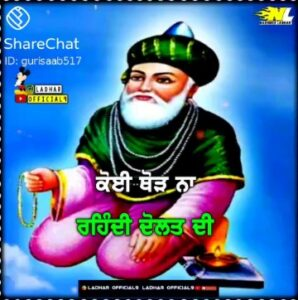 Read more about the article #☪ सूफी संगीत 🕌 #🤲 इबादत #🤲 दुआएं☪ सूफी संगीत 🕌 By Rohit sahota  on ShareChat – WAStickerApp, Status, Videos and Friends