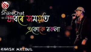 Read more about the article #💔 অসফল প্ৰেম💔 অসফল প্ৰেম By p gogoi on ShareChat – WAStickerApp, Status, Videos and Friends