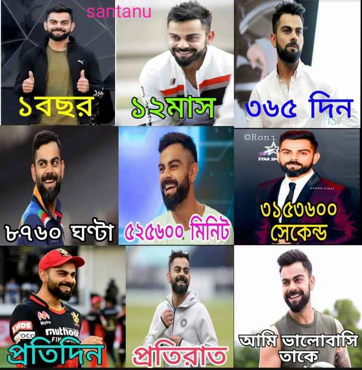 You are currently viewing #🏏বিরাট কোহলি🏏 #🏏বিরাট কোহলি ফ্যান ক্santanu ১ বছর ১২ মাস ৩৬৫ দিন © © Ron1 ST🏏বিরাট কোহলি🏏 By SANTANU on ShareChat – WAStickerApp, Status, Videos