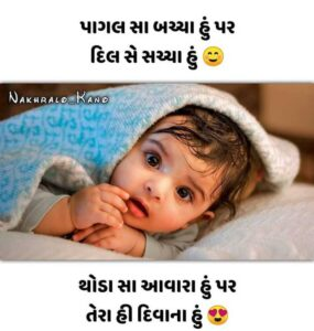 Read more about the article #🤓 રમુજી સ્ટેટ્સ #🌹 I Love You #😍 aww🤓 રમુજી સ્ટેટ્સ By Love#life#mastii🤓💞🙃 on ShareChat – WAStickerApp, Status, Videos and Friends