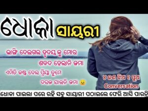 Read more about the article ଧୋକା ସାୟାରୀ ll Conversation Odia Dhoka Shayari