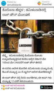 Read more about the article #😆ಕೊರೋನಾ ಜೋಕ್ಸ್ #✔✔ಪರಿಶೀಲಿಸಿದ ಸುದ್ದಿPosted by : @muddukanda Posted on : Shar😆ಕೊರೋನಾ ಜೋಕ್ಸ್ By nutan on ShareChat – WAStickerApp, Status, Videos and
