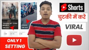 1 मिनट में Short Viral   How to viral shorts video on YouTube, YouTube shorts video viral kaise kare