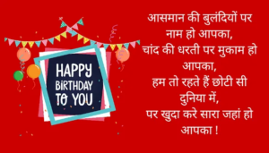 Read more about the article 100+ Happy Birthday Wishes in hindi – FADU PIC