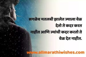 Read more about the article 100+ best  Sad status of life in marathi     Sad status download in marathi  