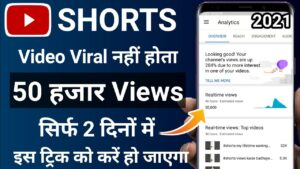 Read more about the article 100% working trick how to Viral Short Video on Youtube | short video viral kaise kare