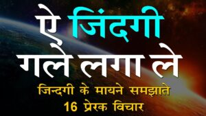 16 Best Life Quotes in Hindi जीवन पर अनमोल विचार