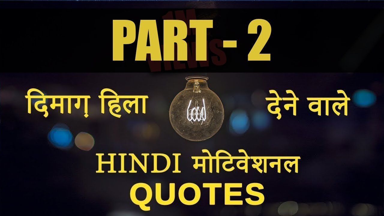 You are currently viewing Dimaag Hilaa Dene Vaale    Hindi Motivational Quotes   Inspirational Shayari Video Part 2