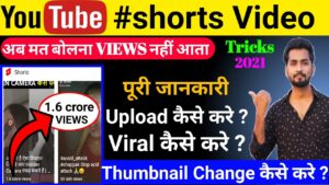 Read more about the article 🔴Live Proof   How To Viral Short Video On YouTube   Shorts Video viral kaise kare 2021