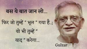 Read more about the article Love Shayari | Gulzar Shayari in hindi | Hindi shayari | Hindi Poetry | Gulzar Poetry |gulzar status