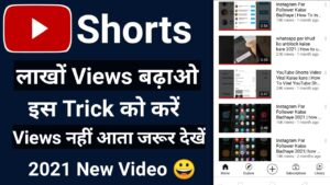 Read more about the article New Trick – How to Viral Short Video on Youtube || Short Video Viral Kaise Kare