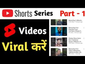 Read more about the article Youtube Shorts Video Viral Kaise Kare    How To Viral Short Video On YouTube