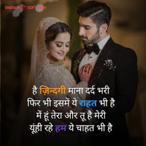 Read more about the article 1st love anniversary shayari in hindi