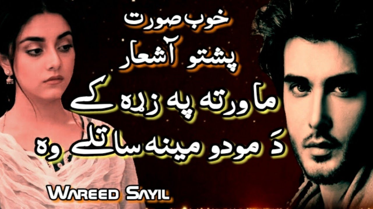 You are currently viewing 2 Line Best Pashto Poetry Pashto Sad Two line Shayari Pashto Shayari 2019 Wareed Sayil