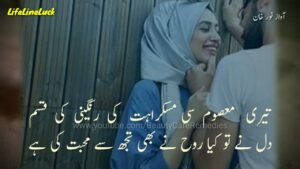 Read more about the article 2 Line Love Poetry | Best Urdu Love Poetry | Mohabbat Shayari