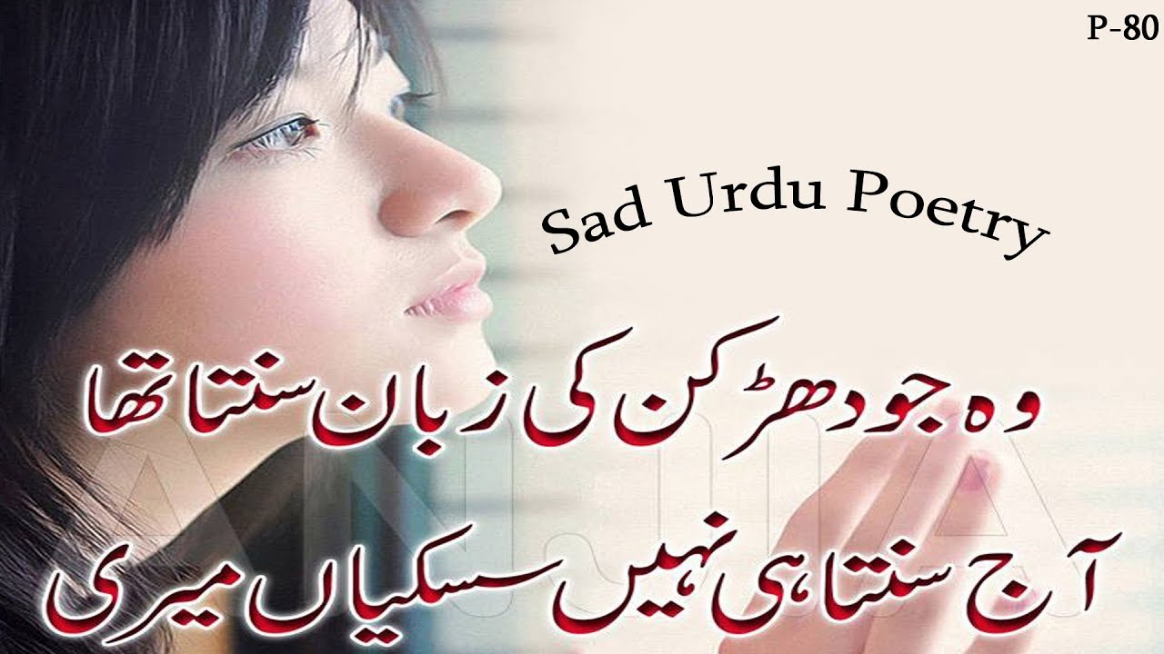 You are currently viewing 2 Line Most Heart Touching Poetry    Sad Love Heart Broken Shayri    Adeel Hassan    Urdu Poetry