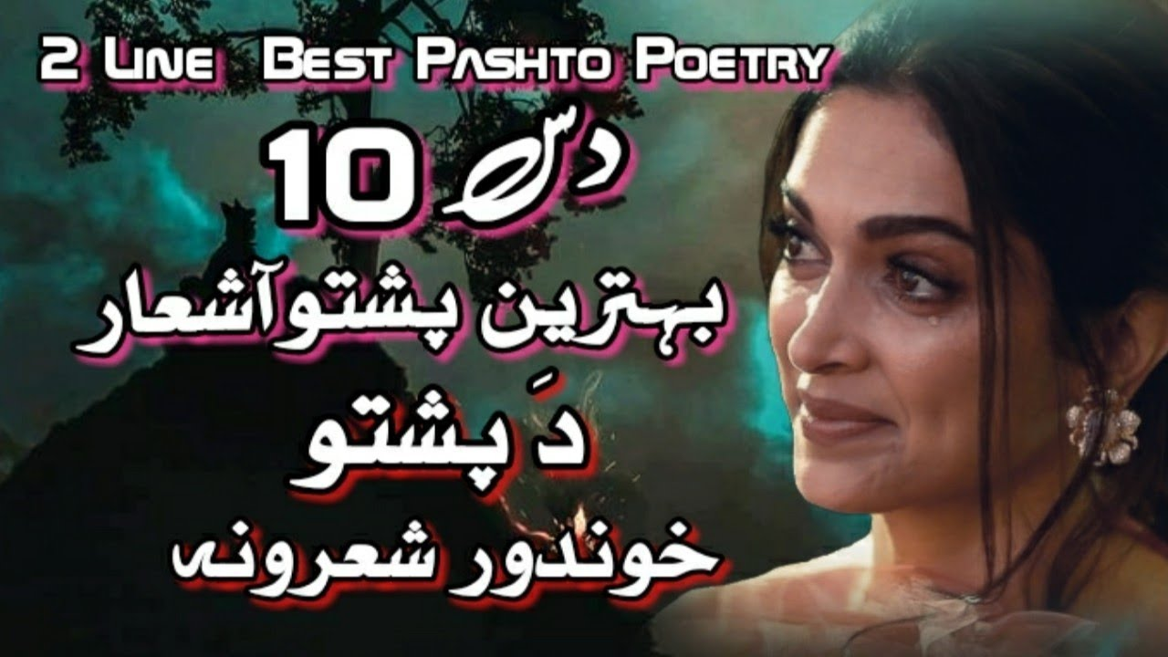 You are currently viewing 2 Line Sad Pashto Shayari   Pashto HeartToch Two Line Poetry   Pashto New Poetry