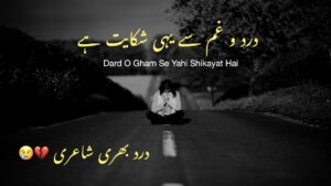 Read more about the article 2 Line Sad Poetry   Hindi Sad Shayari   2 Line Sad Poetry in Urdu   #2linepoetry
