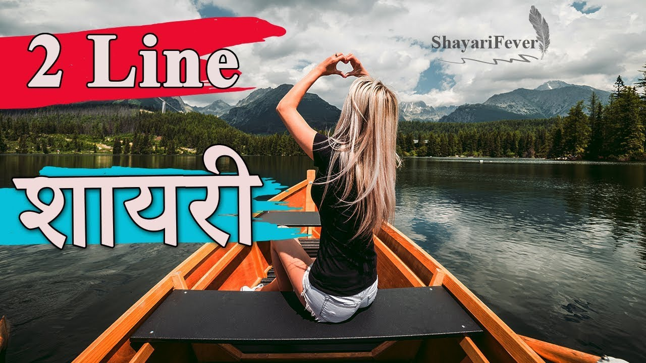You are currently viewing 2 Line Shayari   Two Line Shayari – New Hindi Shayari   Short Love Shayari