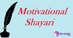 Read more about the article 200+ Inspirational and Motivational Shayari for Success in Hindi & Hinglish –