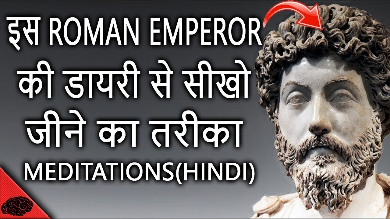You are currently viewing 5 LIFE LESSONS FROM THE WISEST ROMAN EMPEROR(hindi) – Meditations Summary in Hindi