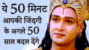 Read more about the article 50 Minutes For The Next 50 Years Of Your Life –  By Lord Krishna Revealed in Bhagvad Gita (in Hindi)