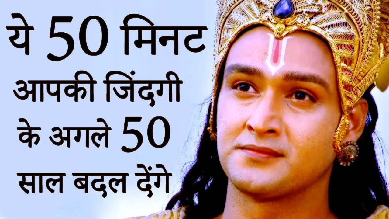 You are currently viewing 50 Minutes For The Next 50 Years Of Your Life –  By Lord Krishna Revealed in Bhagvad Gita (in Hindi)