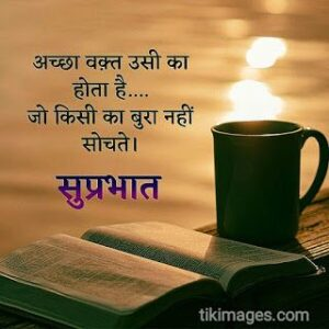 Read more about the article 500+ good morning quotes in hindi with photo for Whatsapp – free shayari Hd images and whatsapp dp images Good morning images quotes good night pics
