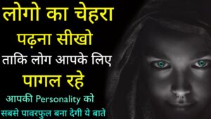 Read more about the article 7 Mind Blowing Psychological Facts   Hindi Motivational thoughts   Motivated quotes