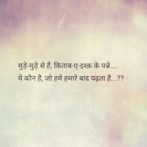 Read more about the article शायरी -shayari-shayri-best shayarish collections
