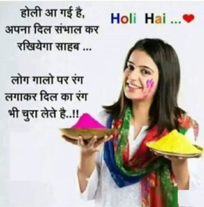 Read more about the article A beautiful shayri on Holi festival in Hindi