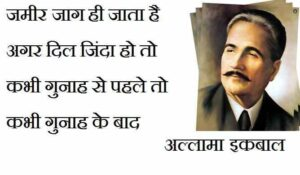 Read more about the article Allama Iqbal Shayari, Allama Iqbal Shayari photo, Allama Iqbal Shayari pic