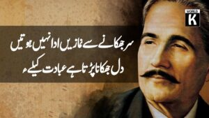 Read more about the article Allama iqbal Heart Touching Poetry   Allama Iqbal Shayari   Knowledge World Quotes