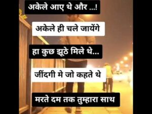 Read more about the article Alone#sad #shayari #viral #makeitviral#famous
