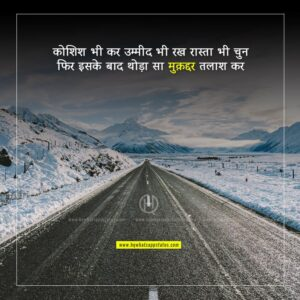 Read more about the article BEST MOTIVATIONAL SHAYARI IN HINDI   मोटिवेशनल शायरी