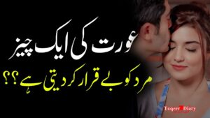 Read more about the article Beautiful Golden Words Urdu Hindi Quotes Part 38  Love Quotes in Urdu  Quotes On  Relationship