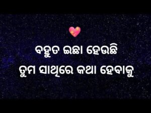 Read more about the article Beautiful one sided love status | one side love shayari in odia |