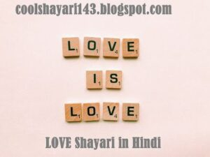 Read more about the article [Best 151+] Love Shayari With Photos in Hindi 2021   हिंदी लव शायरी स्टेटस