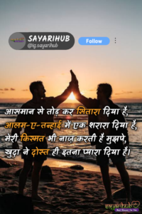 Read more about the article Best Friend Shayari in Hindi