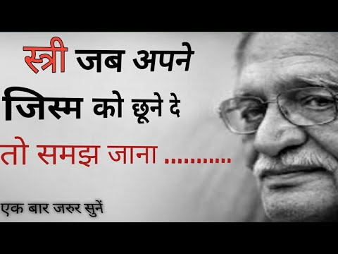 You are currently viewing Best Gulzar Shayari ! Sad Shayari ! Love Shyari ! 2 Line Shayari ! Best Shayari Collection ! Dil se