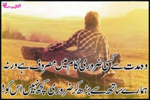 Read more about the article Best Images of Shikwa Sad Shayari in Urdu
