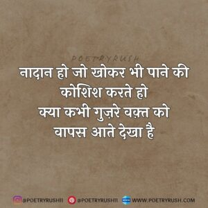 Read more about the article Best Sad feelings shayari in hindi images