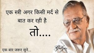 Read more about the article Best Shayari  Gulzar Shayari in Hindi  Gulzar Poetry  2021  Gulzar Poetry in Hindi  #gulzar #shayari