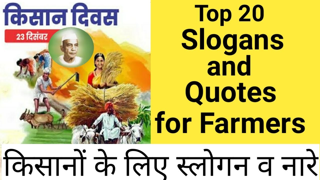 Best Slogans and Quotes for Farmers/किसान पर स्लोगन व नारे / Farmer Quotes in Hindi with Slogans