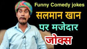 Read more about the article Best Top Hindi Funny Comedy Viral Jokes By Uttam Kewat